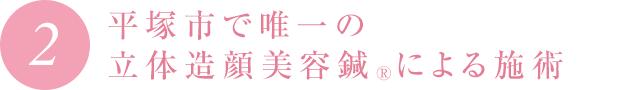 2.平塚市で唯一の立体造顔美容鍼Rによる施術