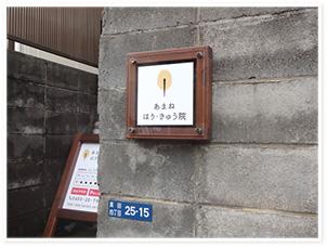アクセス写真12
